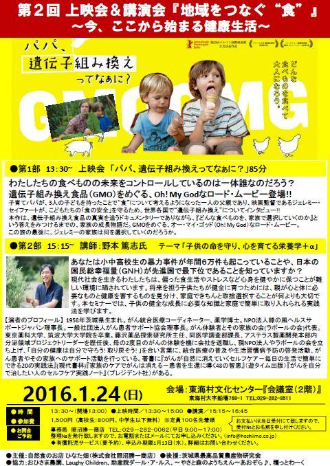 20160124_Movie
