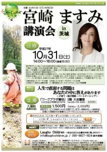 Flyer_20151031Ibaraki460×650