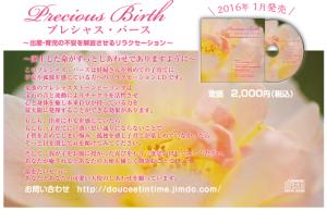 preciousbirth